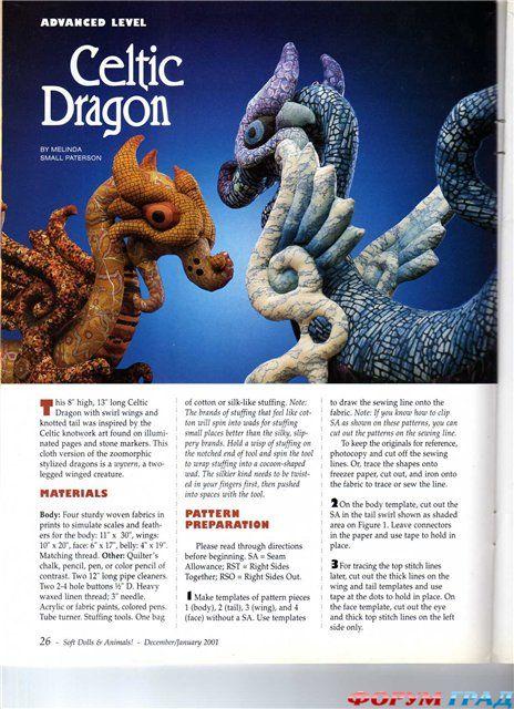 выкройки драконов