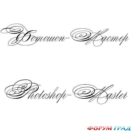 Шрифты для написания рукой