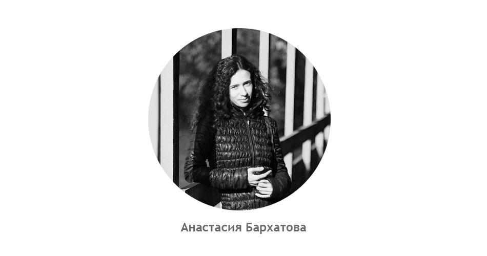 Дизайнер интерьера Анастасия Бархатова